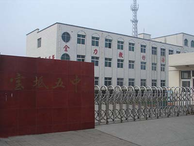 天津市宝坻区第五中学天津市宝坻区第五中学校园环境