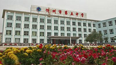 山西省忻州市第五中学山西省忻州市第五中学校园环境