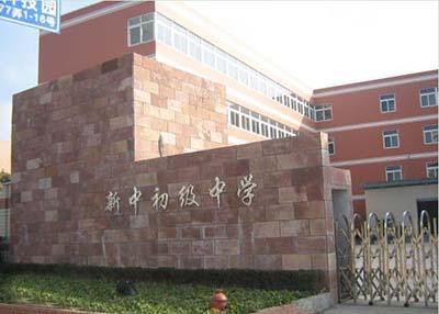 上海市新中初级中学上海市新中初级中学校园环境