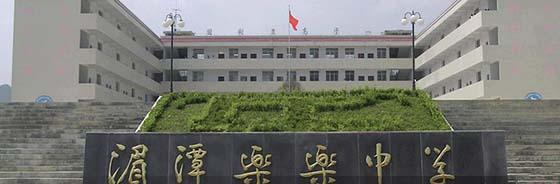 贵州省湄潭县乐乐中学贵州省湄潭县乐乐中学校园环境
