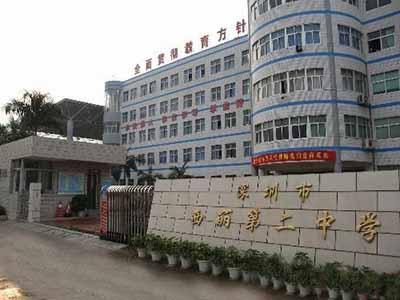 广东省深圳市西丽第二中学广东省深圳市西丽第二中学校园环境