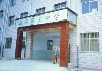 河北省涉县第三中学河北省涉县第三中学校园环境