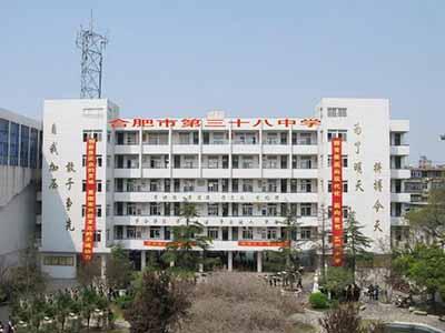 安徽省合肥市第三十八中学安徽省合肥市第三十八中学校园环境