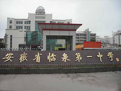 安徽省临泉县第一中学安徽省临泉县第一中学校园环境