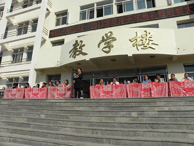 内蒙古赤峰市阿鲁科尔沁旗天山第三中学内蒙古赤峰市阿鲁科尔沁旗天山第三中学校园环境