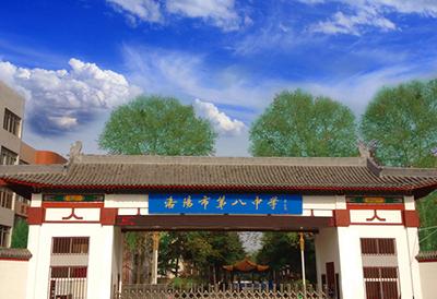 河南省洛阳市第八中学河南省洛阳市第八中学校园环境