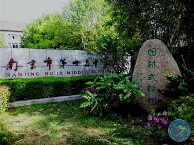 江苏省南京市第十三中学江苏省南京市第十三中学校园环境