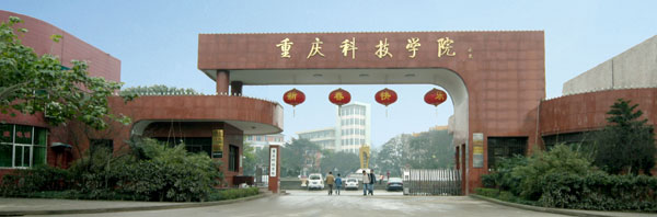 重庆科技学院重庆科技学院校园环境