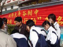 平谷县第五中学5