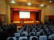 平谷县第五中学1