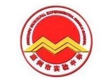 惠州市实验中学3