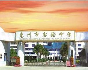 惠州市实验中学1
