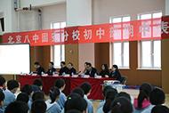 北京八中固安分校4