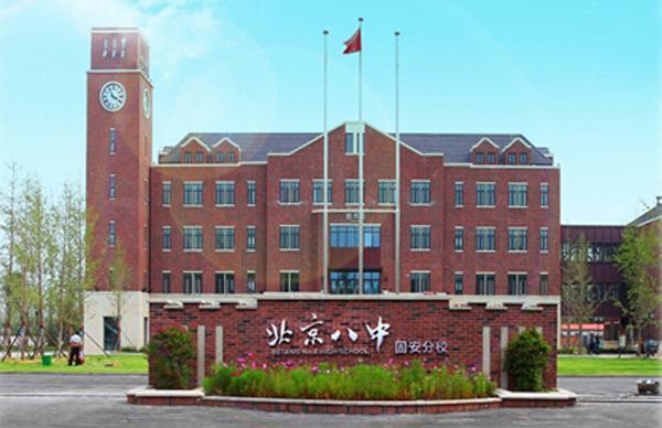 北京八中固安分校5