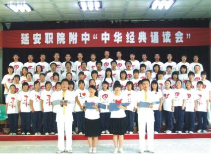 陕西省延安市职业技术学院附属中学3
