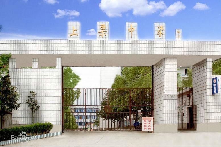 江西省上栗中学aa64034f78f0f736272416660a55b319eac413fa