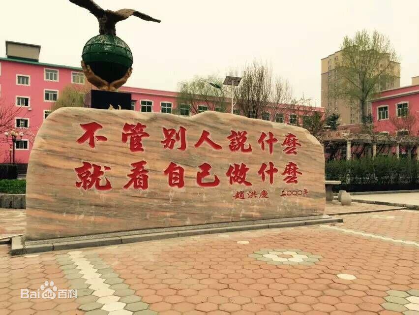 沈阳市洪庆中学http://school.edu63.com/uploadfile/file/20169710242644459.jpg
