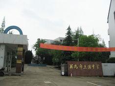 义乌市上溪中学f9198618367adab418aa9b9d8cd4b31c8601e4f2