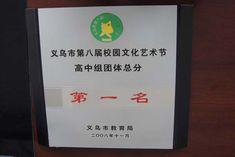 义乌市上溪中学377adab44aed2e73401df6438701a18b86d6faed